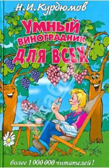 Умный виноградник для всех - Николай Курдюмов