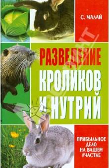 Разведение кроликов и нутрий. Прибыльное дело на вашем участке - Сергей Малай