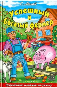 Успешный и богатый фермер. Приусадебное хозяйство - Сергей Малай