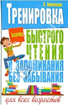 Тренировка быстрого чтения и запоминания без забывания для всех возрастов - Людмила Николаева