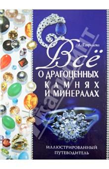 Все о драгоценных камнях и минералах. Иллюстрированный путеводитель - Гаврилова, Шанина, Елисеева
