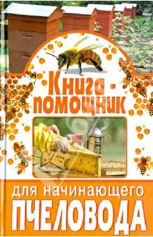 Книга-помощник для начинающего пчеловода - Бондарев, Ромашкин