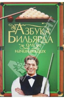 Тимофей Шнуровозов: Азбука бильярда для начинающих