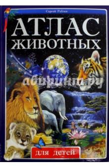 Атлас животных для детей изображение обложки