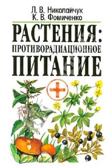 Растения: противорадиационное питание - Николайчук, Фомиченко