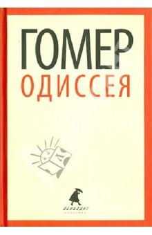 Одиссея - Гомер