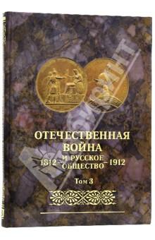 Отечественная война и русское общество 1812-1912. Юбилейное издание. В 7 томах. Том 3