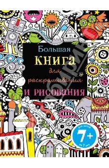 Фиона Уотт - Большая книга для раскрашивания и рисования обложка книги