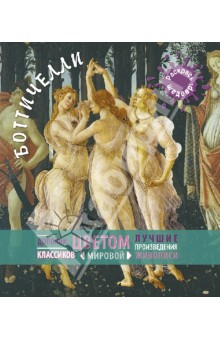 Купить Боттичелли ISBN: 978-5-699-64802-3