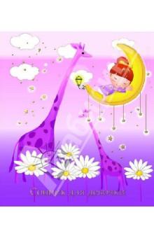 Сонник для девочки Лунная сказка (30221)
