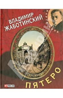 Пятеро - Владимир Жаботинский