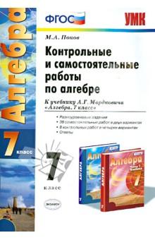 учебник мордкович 7 класс скачать