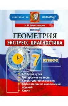 Геометрия. 7 класс. Экспресс-диагностика. ФГОС - Наталия Мельникова