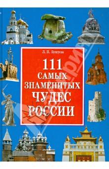 111 самых знаменитых чудес России - Лариса Бушуева