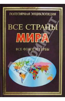 Все страны Мира. Все флаги и гербы - Лариса Бушуева