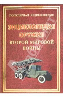Энциклопедия оружия Второй мировой войны - Игорь Булгаков