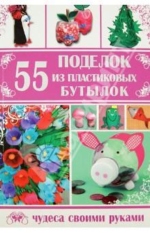 55 поделок из пластиковых бутылок - Татьяна Ткаченко