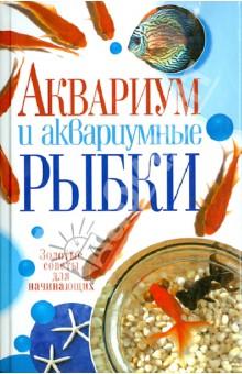 Аквариум и аквариумные рыбки. Золотые советы для начинающих - Елена Пыльцына