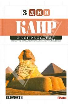 Каир (том 9) - Павел Фиорентино