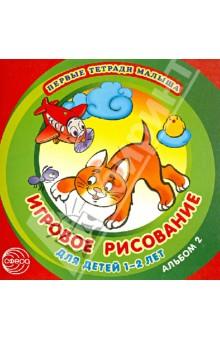 Игровое рисование для детей 1-2 лет. Альбом 2 - Дарья Колдина