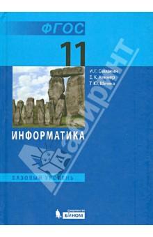 Информатика. Базовый уровень. Учебник для 11 класса. ФГОС - Семакин, Хеннер, Шеина