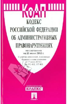 Кодекс Российской Федерации об административных правонарушениях по состоянию на 25 июня 2013 года