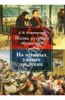 Жизнь русского обывателя. На шумных улицах градских - Леонид Беловинский