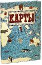 Мизелиньская, Мизелиньский - Карты обложка книги