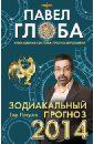 Павел Глоба - Зодиакальный прогноз на 2014 год обложка книги