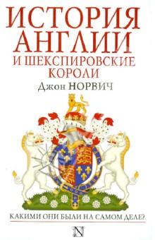 История Англии и шекспировские короли - Джон Норвич