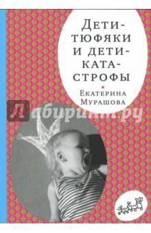 Екатерина Мурашова - Дети-тюфяки и дети-катастрофы. Гипердинамический и гиподинамический синдромы обложка книги