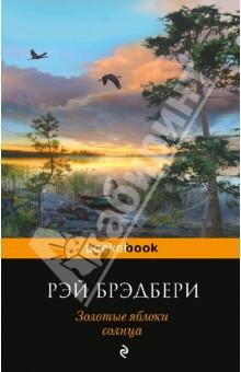Купить книгу: Рэй Брэдбери. Золотые яблоки солнца (авторский сборник, издательство Эксмо-Пресс, 2013 г.)