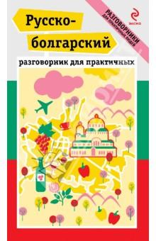 Русско-болгарский разговорник для практичных - Тамара Юровская