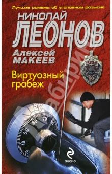 Виртуозный грабеж - Леонов, Макеев