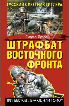 Штрафбат Восточного фронта. Русский смертник Гитлера - Генрих Эрлих