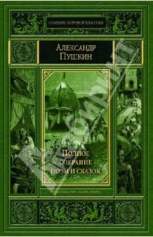 Полное собрание поэм и сказок - Александр Пушкин