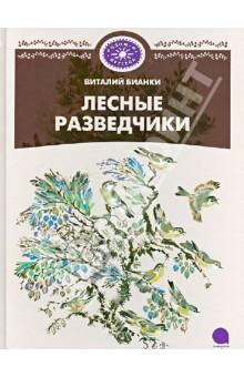 Лесные разведчики - Виталий Бианки