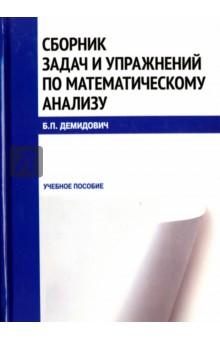 Сборник задач и упражнений по математическому анализу (Репринт). Учебное пособие