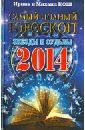 Кош, Кош - Звезды и судьбы 2014. Самый полный гороскоп обложка книги