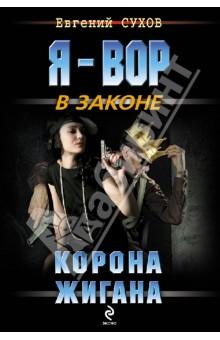 Корона Жигана - Евгений Сухов изображение обложки