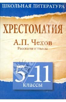 Хрестоматия. 5 - 11 классы. Рассказы и пьесы - Антон Чехов