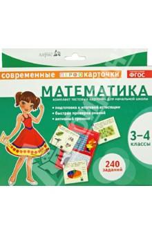 Математика. 3-4 классы. Комплект тестовых карточек для начальной школы. ФГОС - Е. Куликова