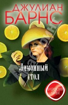 Лимонный стол - Джулиан Барнс