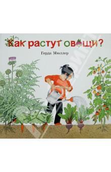 Герда Мюллер - Как растут овощи? обложка книги