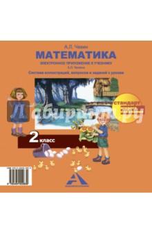 Математика. 2 класс. Электронное приложение к учебнику А.Л. Чекина. ФГОС (CD) - Александр Чекин