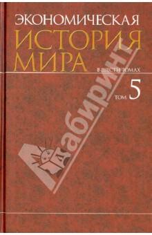 Экономическая история мира. В 6-ти томах. Том 5 - Конотопов, Сметанин, Агапова