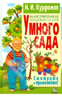 Иллюстрированная энциклопедия умного сада - Николай Курдюмов