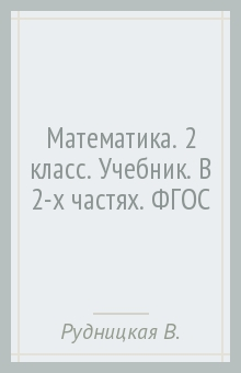 Математика. 2 класс. Учебник. В 2-х частях. ФГОС - Рудницкая, Юдачева