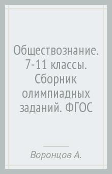 Обществознание. Сборник олимпиадных заданий. 7-11 классы. Учебное пособие. ФГОС - Воронцов, Соболева