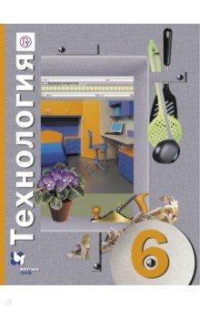 Учебники по технологии 6 класс для девочек фгос